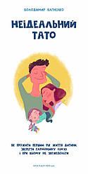 Книга Неідеальний тато. Автор - Багненко Володимир Юрійович (Мандрівець)