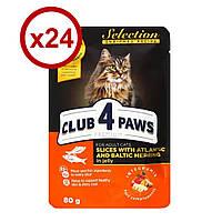 Клуб 4 лапи Premium Selection паучи для кошек 80г* 24 шт  (с селедкой и салакой в желе)
