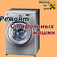 Ремонт пральних машин Indesit в Кременчуці
