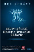 Величайшие математические задачи. Стюарт И.