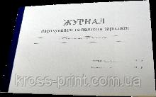 Журнал начисления и выплаты зароботной платы ( А4 50л газ)