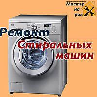 Ремонт пральних машин Ariston в Кременчуці