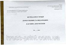 Журнал видаткових і прибуткових касових докум. А4 100л газ