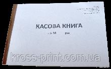 Книга кассовая ф.КО-4  (А4 50л газ)