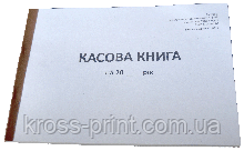 Книга кассовая ф.КО-4 (А4, 100л , газ, с №)