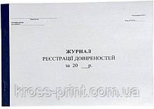 Журнал регистрации довереностей (А4 50л газ)