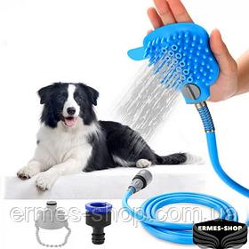Щетка-душ для купания собак Pet Bathing Tool