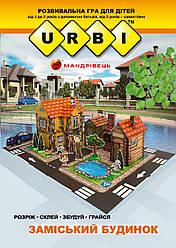 Книга URBI. Заміський будинок. Розвивальна гра для дітей. Автор - Тіхомолов Ст. Д. (Мандрівець)