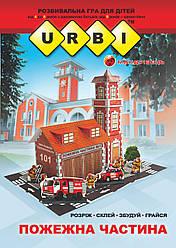 Книга URBI. Пожежна частина. Розвивальна гра для дітей. Автор - Тіхомолов В. Д. (Мандрівець)