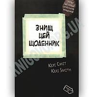 Знищ цей щоденник Авт: Сміт К. Вид-во: Клуб сімейного дозвілля