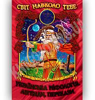 Світ навколо тебе Українська міфологія Авт: Коврига Л. Вид-во: Белкар, фото 1