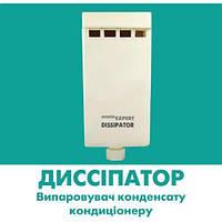 Испаритель конденсата кондиционера Inverter Expert Dissipator.
