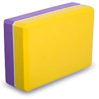 Блок для йоги двухцветный кирпич для йоги Zelart 1713 Yellow-Violet