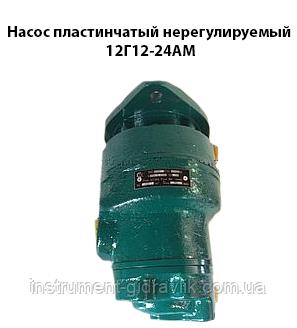 Насос пластинчастий нерегульований 12Г12-24АМ