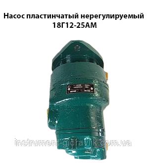 Насос пластинчатый нерегулируемый 18Г12-25АМ