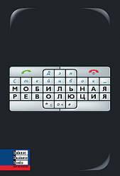 Книга Мобільна революція. Автор - Ден Стейнблок (ВВВ)