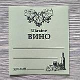 Готова наклейка етикетка на пляшку вина, фото 2