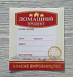 Готовая наклейка этикетка на бутылку любого домашнего напитка с местом самостоятельного заполнения, фото 2