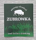 """Готовая наклейка этикетка на бутылку """"Зубровка"""", фото 2"""