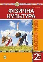 2 клас. Фізична культура. Конспекти уроків. Богайчук Р. В. Богдан