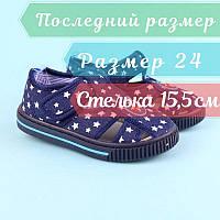 Дитячі кеди для хлопчика тм Тому.м текстильна взуття розмір 24