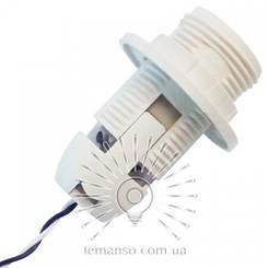 Патрон LEMANSO Е14 пластиковый / резьба+кольцо / провода 15 см/