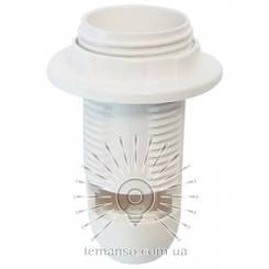 Патрон LEMANSO Е14 пластиковый / резьба+кольцо / белый /