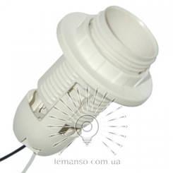 Патрон LEMANSO Е27 пластиковый / резьба+кольцо / провода 15 см/