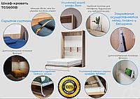 Шкаф кровать трансформер 140\160*200см спальное место