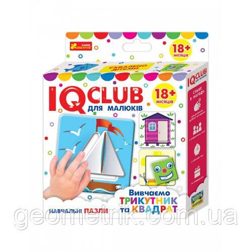 Навчальні пазли. Вивчаємо трикутник та квадрат IQ-club для малюків 6369У 13203019У ISBN 48230761369566
