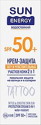Крем-защита тату и чувствительных участков кожи 2в1 SPF 50 75 мл