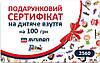 Подарочный сертификат на следующую покупку детской обуви 100 грн.