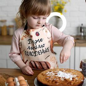 Фартух дитячий повнокольоровий Дуже люблю солоденьке