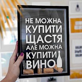 Скарбничка для винних пробок Не можна купити щастя, але можна купити вино