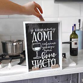 Скарбничка для винних пробок У кожному домі повинно бути вино
