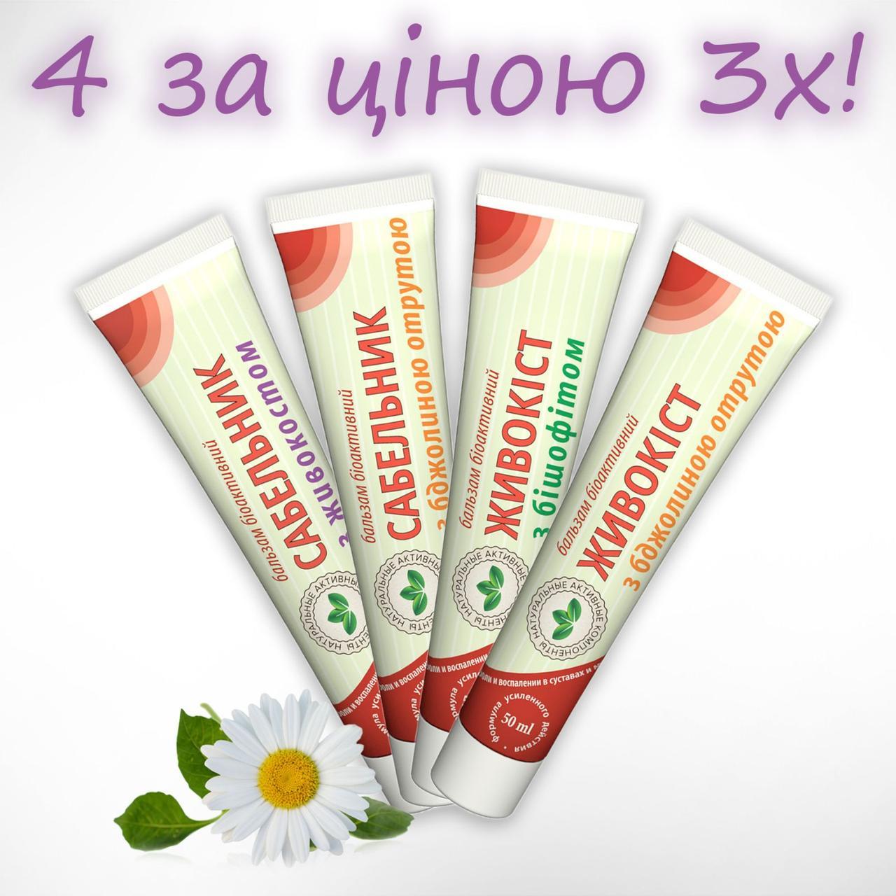 АКЦИЯ !!! Сабельник + Живокост 4 по цене 3х