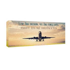 Картина на тканини, 30х65 см Якщо Вам сказали, що Ваш поїзд пішов, пам'ятайте: є ще літаки і яхти