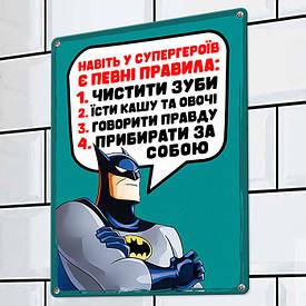 Металева табличка Навіть у супергероїв є певні правила