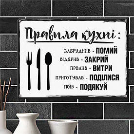 Металева табличка Правила кухні