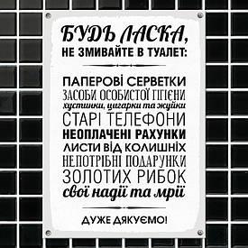 Металева табличка Будь-ласка, не змивайте в туалет