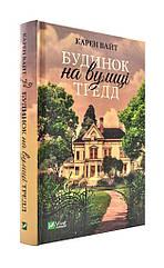 Будинок на вулиці Тредд Vivat 174197, КОД: 1670496