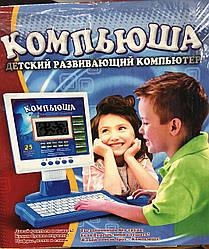 "Детский обучающий компьютер ""Компьюша"""
