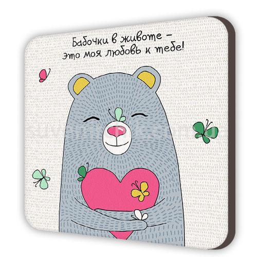 Магнит сувенирный Бабочки в животе - это моя любовь к тебе!