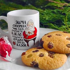 Кружка маленька Зима створена для смачного какао, імбирного печива та казок
