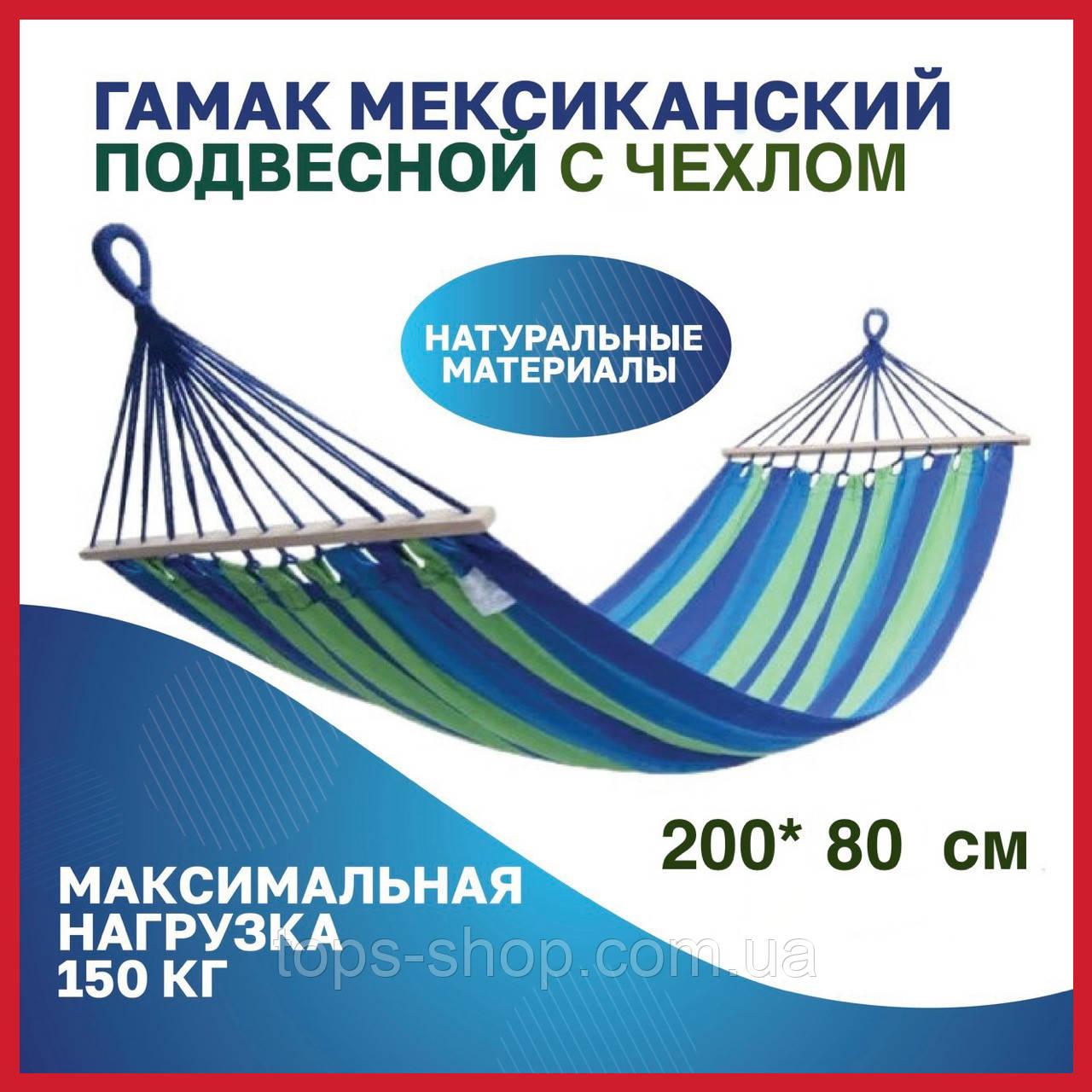 Гамак з великою дерев'яною планкою тканина бавовна для дачі саду відпочинку планка 80 см полотно 200х80 см Синій