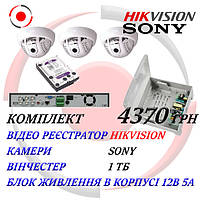 Старт комплект на 3 камеры: Видеорегистратор HIKVISION Камеры SONY Винчестер 1 ТБ Блок питания в корпусе 12В