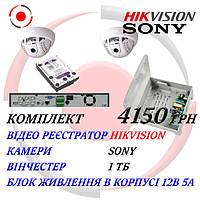 Старт комплект на 2 камеры: Видеорегистратор HIKVISION Камеры SONY Винчестер 1 ТБ Блок питания в корпусе 12В