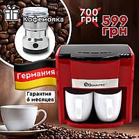 Акция комплект Электрическая кофеварка + кофемолка Domotec MS-0705 300 мл. красная, с 2 чашками 500 Вт