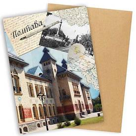 Открытка с конвертом Полтава