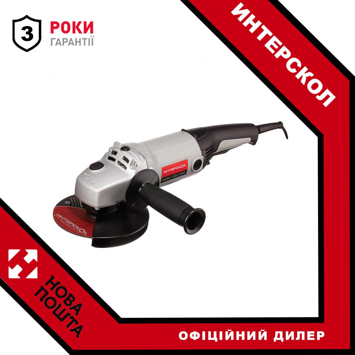 Кутова шліфувальна машина УШМ-150/1300